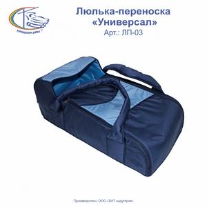 """ЛП-03 Люлька-переноска """"Универсал"""""""